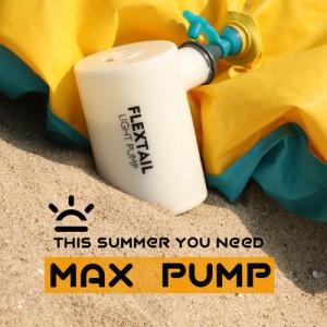 【購買】Flextail 超輕充氣泵(內置電池)